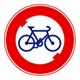 自転車通行止め